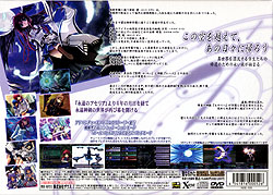 聖なるかな SPECIAL PACKAGE−The Spirit of Eternity Sword 2−(DVD-ROM)