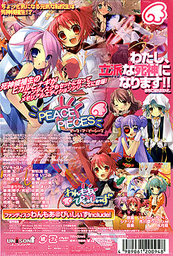 Peace@Pieces+わんもあぴぃしぃず Special Memorial Edition(DVD-ROM)