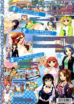 Sugar+Spice!Party☆Party 【初回限定版】(DVD-ROM)