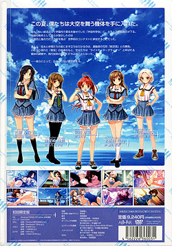 水平線まで何マイル?初回版 -Deep Blue Sky&Pure White Wings-(DVD-ROM)