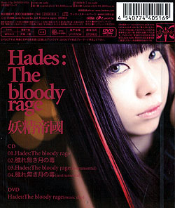 「Hades:The bloody rage」/妖精帝國