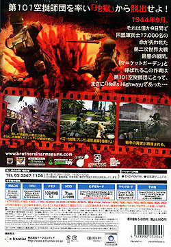 Brothers in Arms Hell's Highway日本語マニュアル付英語版(DVD-ROM)