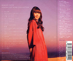 「MAMIKO NOTO CHARACTER SONG COLLECTION」/能登麻美子