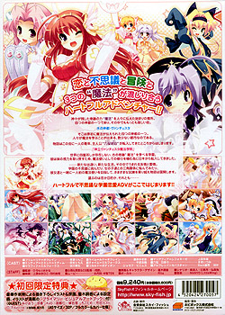 Primary〜Magical☆Trouble☆Scramble〜(DVD-ROM)