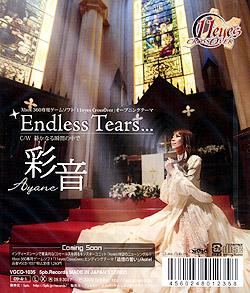 Xbox360「11eyes CrossOver」OPテーマ「Endless Tears・・・」/彩音