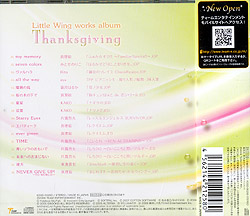Little Wing ワークスアルバム「Thanksgiving」