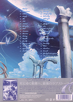 "Asterisk ""eden*"" ORIGINAL SOUNDTRACK"