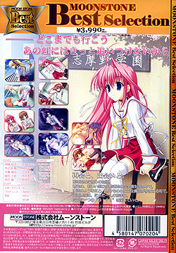 Gift〜ギフト〜 MOONSTONE Best Selection(DVD-ROM)
