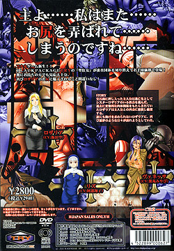 聖肛女 Best Price版(DVD-ROM)