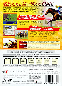 Winning Post 7 2010(DVD-ROM)