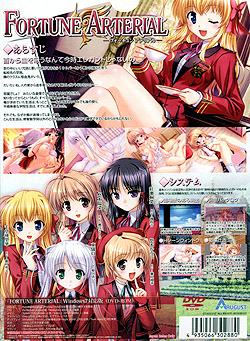 FORTUNE ARTERIAL Windows7対応版(DVD-ROM)