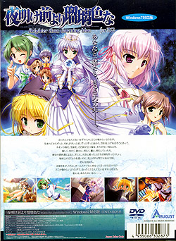 夜明け前より瑠璃色な -Brighter than dawning blue- for PC Windows7対応版(DVD-ROM)