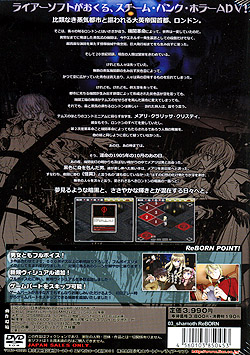 漆黒のシャルノス Full voice ReBORN(DVD-ROM)