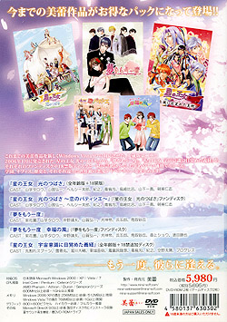 Mirai Memorial Box〜Vol.2〜 (女性向)