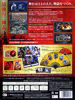 三國志12 TREASURE BOX(DVD-ROM)