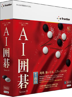 AI囲碁 Version19 for Windows