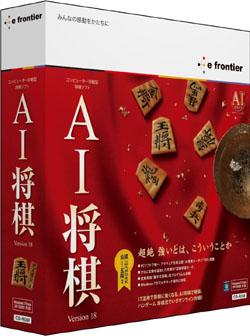 AI将棋 Version18 for Windows